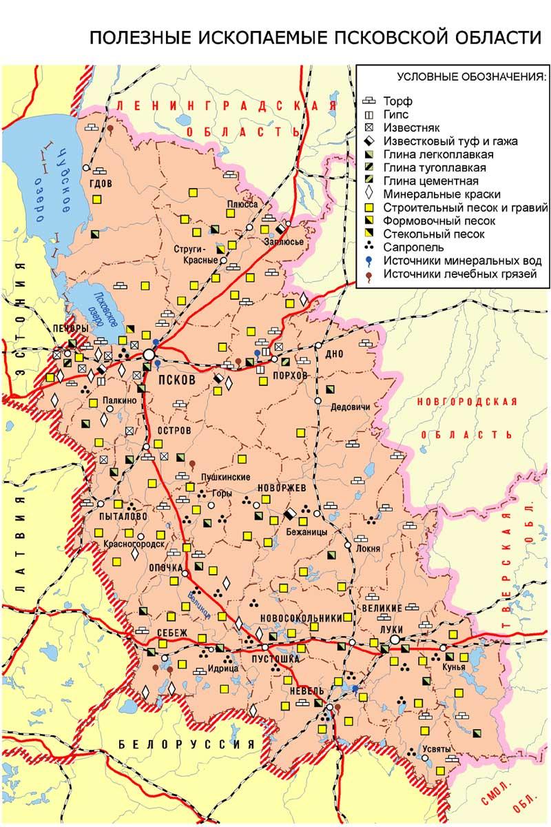 Карта «Полезные ископаемые Псковской области»